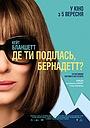 Фільм «Де ти поділась, Бернадетт?» (2019)