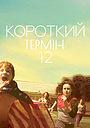 Фільм «Короткий термін 12» (2013)