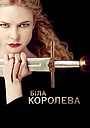 Серіал «Біла королева» (2013)