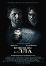 Фільм «Визволи нас від зла» (2014)