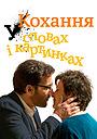 Фільм «Любовь в словах и картинах» (2013)