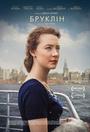 Фільм «Бруклін» (2015)