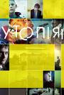 Серіал «Утопія» (2013 – 2014)