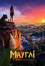 Фільм «Мауглі: Легенда джунглів» (2018)