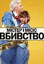 Серіал «Містер і місіс вбивство» (2013)