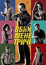 Фільм «Вбий мене тричі» (2014)