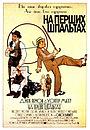 Фільм «На перших шпальтах» (1974)