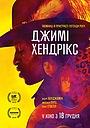 Фільм «Джимі Хендрікс» (2013)