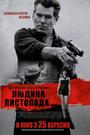 Фільм «Людина листопада» (2014)