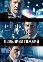 Фільм «Особливо тяжкий злочин» (2013)