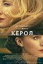 Фільм «Керол» (2015)
