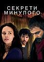 Фільм «Минуле» (2013)