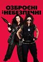 Фільм «Озброєні і небезпечні» (2013)