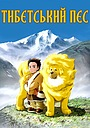 Аніме «Тибетський пес» (2011)