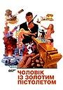 Фільм «Чоловік із золотим пістолетом» (1974)
