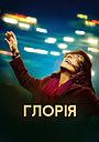 Фільм «Глорія» (2013)