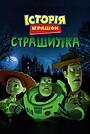 Мультфільм «Iсторiя iграшок, страшилка» (2013)