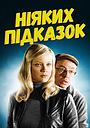 Фільм «Ніяких підказок» (2013)