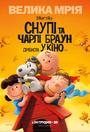 Мультфільм «Снупі та Чарлі Браун: Дрібнота у кіно» (2015)