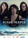 Фільм «Зільс-Марія» (2014)