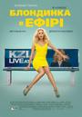 Фільм «Блондинка в ефірі» (2014)