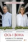 Фільм «Ось і вона» (2013)