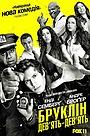 Серіал «Бруклін 9-9» (2013 – 2021)