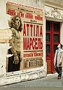 Фільм «Аттіла Марсель» (2013)