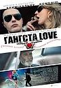 Фільм «Гангста Love» (2013)
