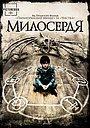 Фільм «Милосердя» (2014)