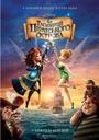 Мультфільм «Феї: Таємниця піратського острова» (2014)