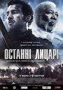 Фільм «Останні лицарі» (2015)