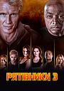 Серіал «Служба порятунку №3» (2013 – 2014)