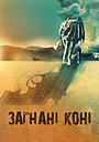 Фільм «Загнані коні» (2015)