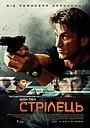 Фільм «Ґанмен» (2015)