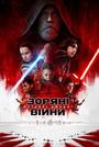 Фільм «Зоряні війни: Останні Джедаї» (2017)