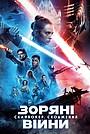 Фільм «Зоряні війни: Скайвокер. Сходження» (2019)