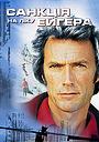 Фільм «Санкція на піку Ейгера» (1975)