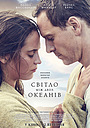 Фільм «Світло між двох океанів» (2016)