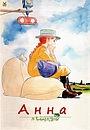 Аніме «Анна із зелених дахів» (2010)