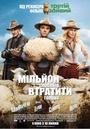 Фільм «Мільйон способів втратити голову» (2014)
