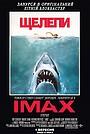 Фільм «Щелепи» (1975)