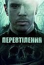Фільм «Превращение» (2020)