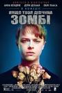 Фільм «Якщо твоя дівчина - зомбі» (2014)