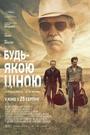 Фільм «Будь-якою ціною» (2016)