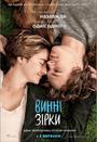 Фільм «Винні зірки» (2014)