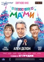 Фільм «З новим роком, мами!» (2012)