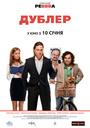 Фільм «Дублер» (2012)