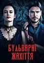 Серіал «Страшні казки» (2014 – 2016)