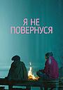 Фільм «Я не повернуся» (2014)
